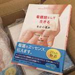 image of Call to Nursing bookcover in Japanese